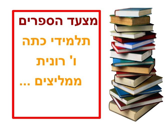 ממליצים על ספרים- חלק 2