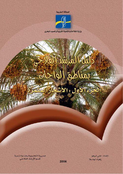 Dalil_arboriculture