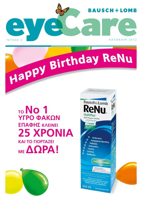 EyeCare Τεύχος Νο 2 - B+L
