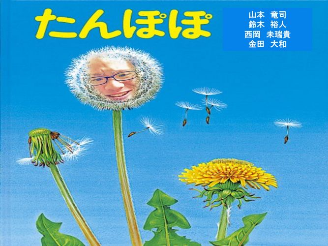 たんぽぽ壇上プレゼン(第6期ネクストワールド・サミット)