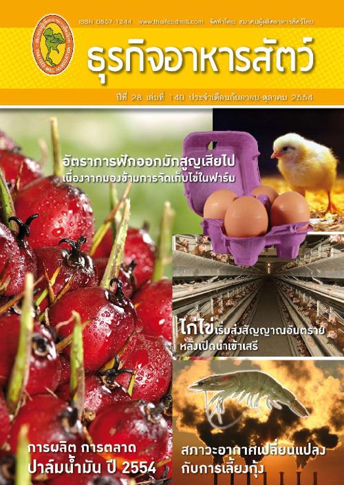 วารสารธุรกิจอาหารสัตว์ 140