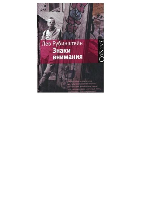 "Рубинштейн  Л.  ""Знаки внимания"""