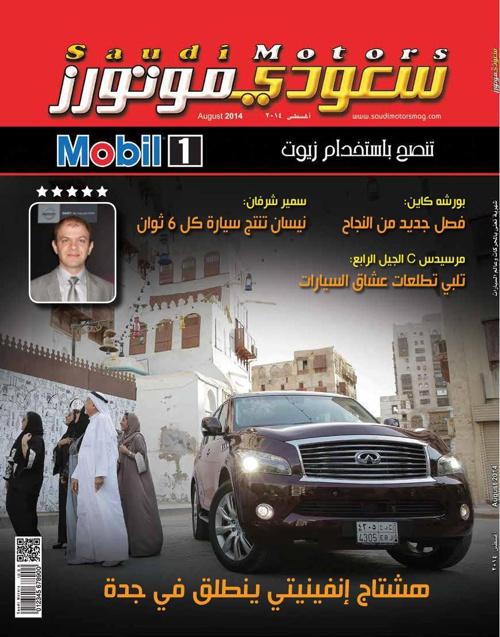 Saudi Motors August 2014