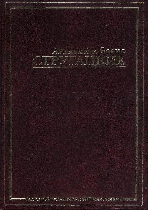 Стругацкие Б. и А.