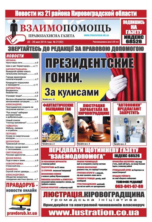 """""""Взаимопомощь"""", №21(82)"""