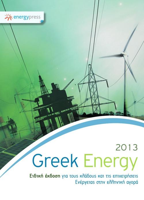 Greek Energy 2013_sm