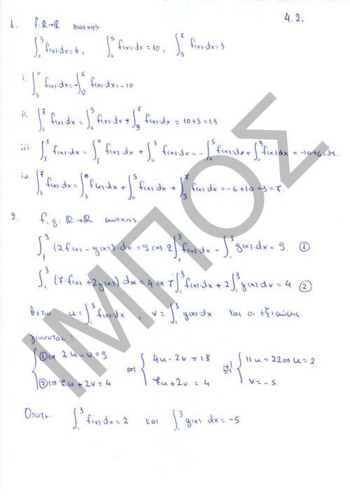 4.2 ΟΛΟΚΛΗΡΩMΑΤΑ ΛΥΣΕΙΣ_Part1