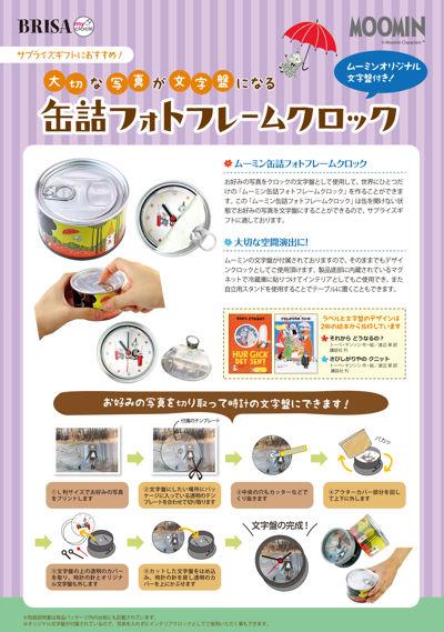 1510_ムーミン缶詰カタログ