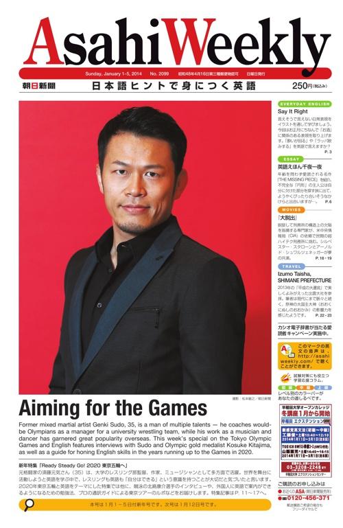 Asahi Weekly January 1-5, 2014