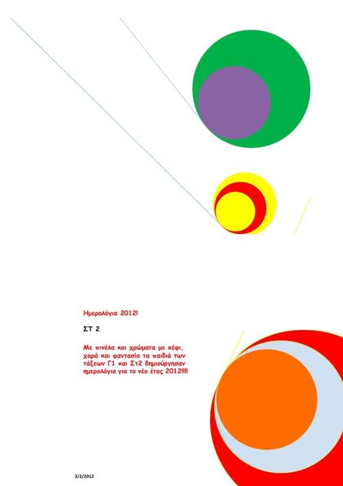 Ημερολόγια 2012