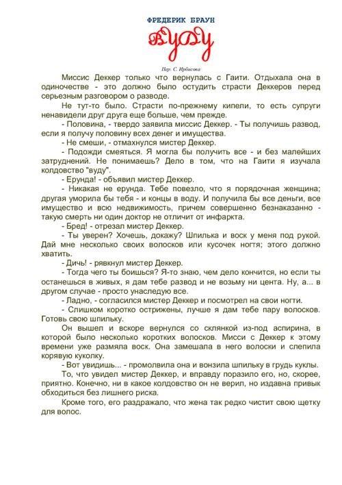 ВУДУ - Фредерик Браун
