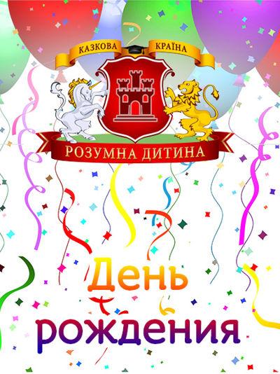 """День рождения в детском саду """"Лесная фея"""""""