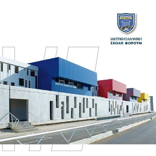 Brochure Σχολής 2010-2011