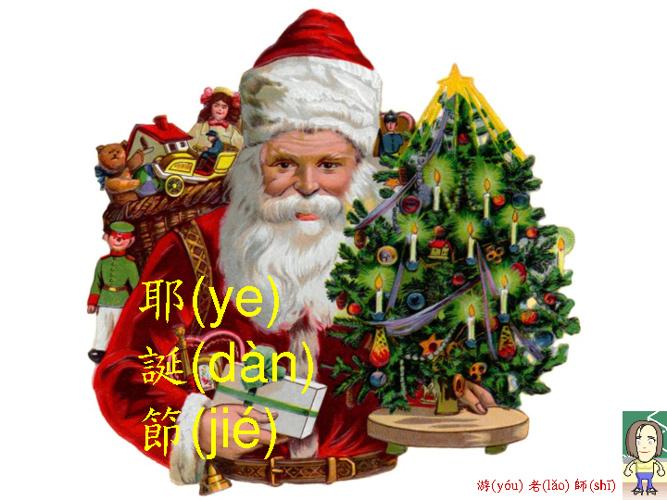 耶(ye) 誕(dàn) 節(jié)