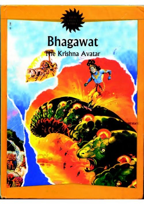 Krishna Avathar 1