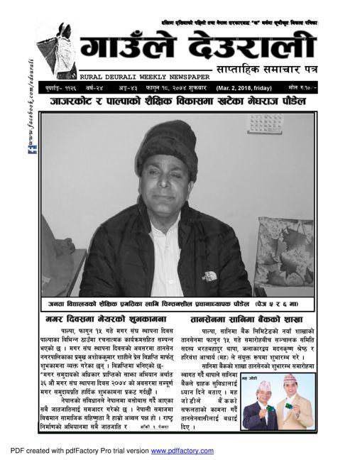 २०७४ फागुन १८  गतेको (पूर्णाङ्क ११२६) गाउँले देउराली साप्ताहिक प