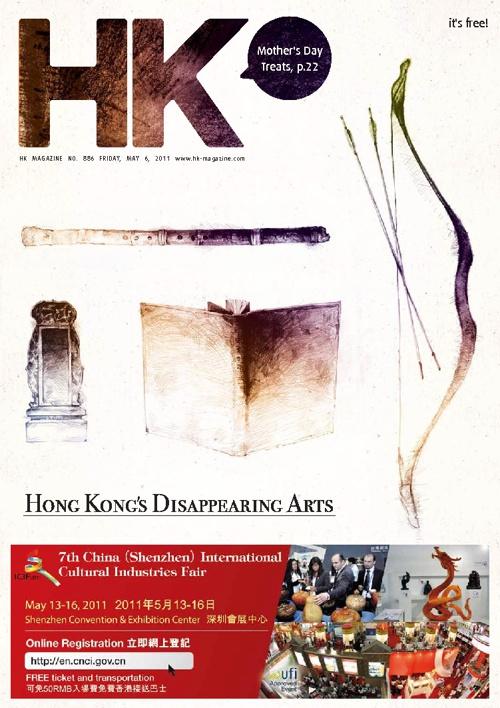 HK Magazine 886