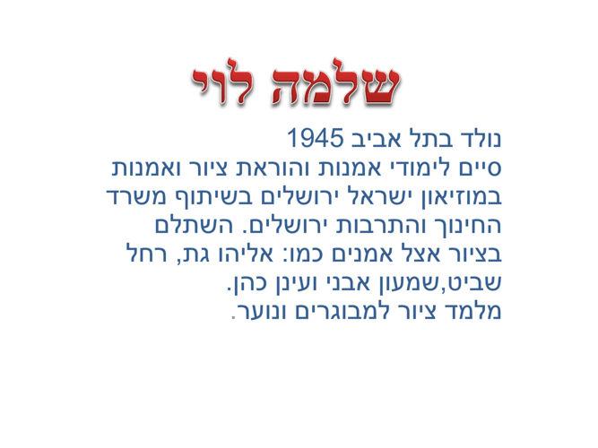 שלמה לוי הלינה מאור