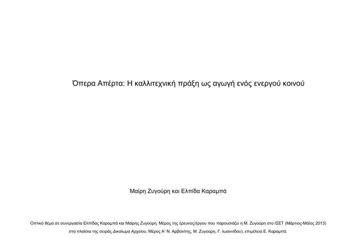 Όπερα Απέρτα