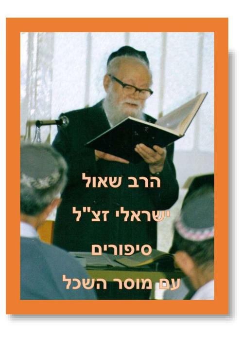 הרב ישראלי ספורים עם מוסר השכל