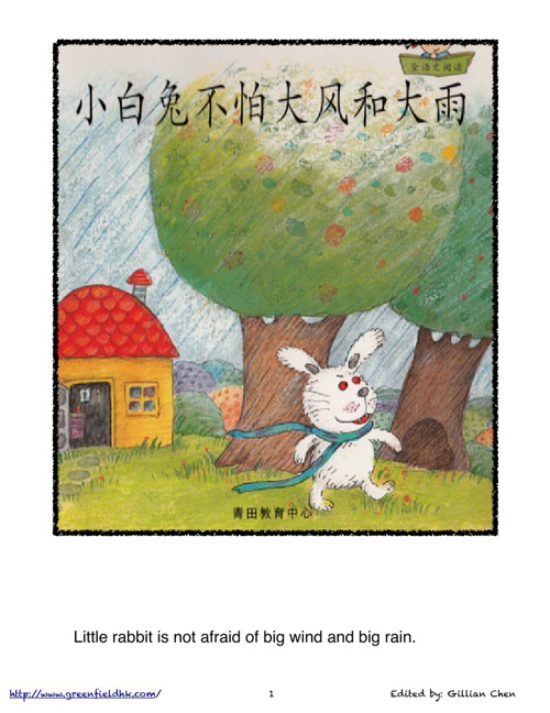 Little rabbit is not afraid of big wind and heavy rain.
