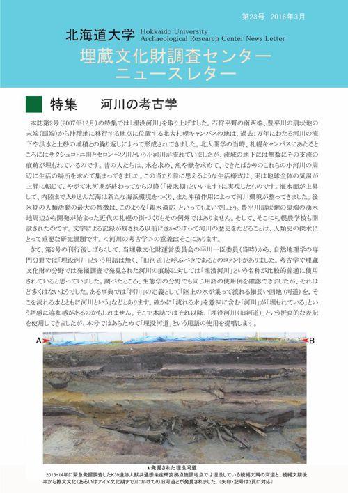 newsletter23