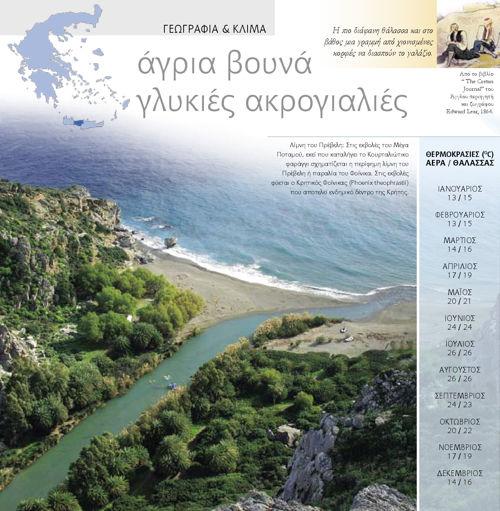 tourist_guide_greece