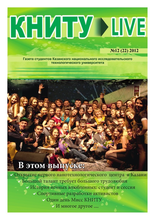 KNITU\Live 12 (22)