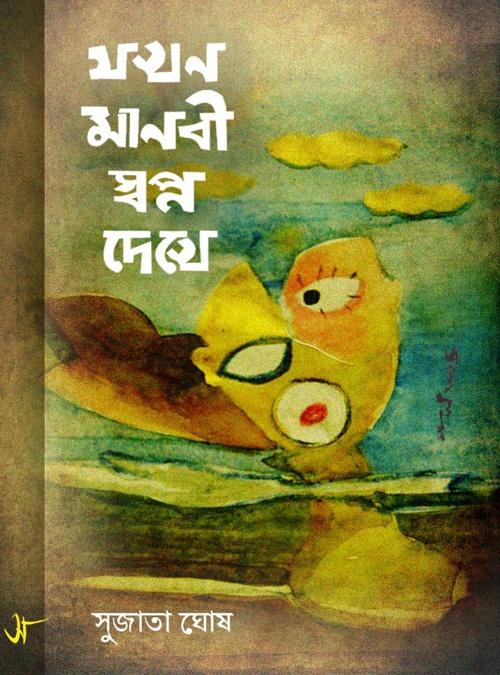 Jakhan manabi swapna dakhe ( যখন    মানবী  written by Dr.sujata