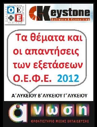 Τα θέματα Ο.Ε.Φ.Ε. 2012