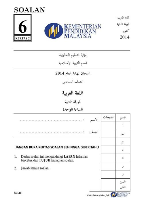 SOALAN BA KERTAS 2 PKSR 2 TAHUN 6 2014