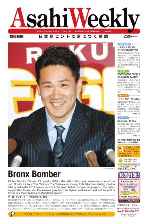 Asahi Weekly February 2, 2014