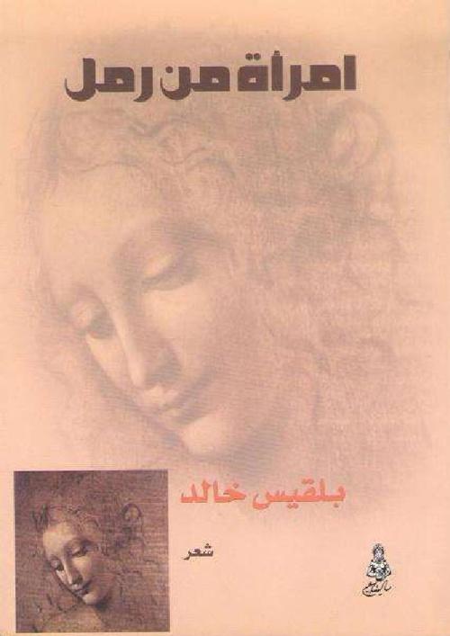 المجموعة الشعرية للشاعرة بلقيس خالد