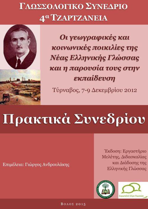 ebook Πρακτικά Τζαρζανείων 2012