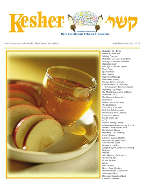 Rosh Hashanah Kesher 2013