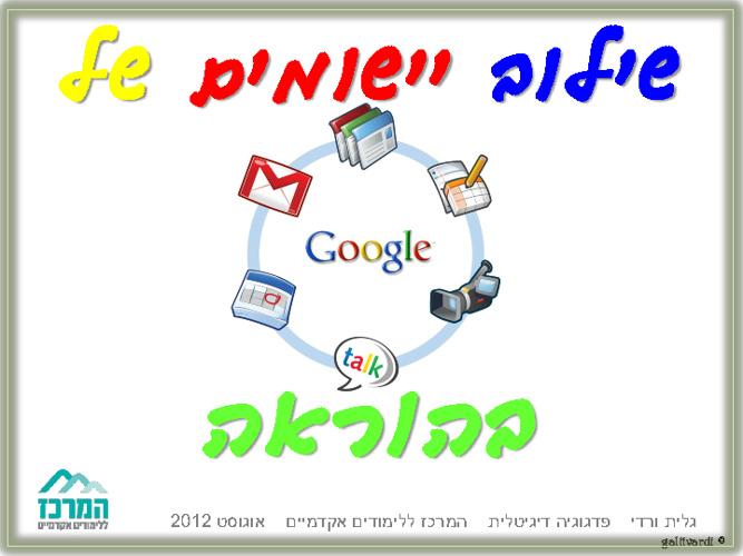 יישומי גוגל