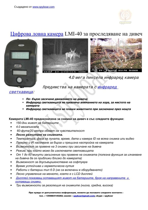 Цифрова камера LМI