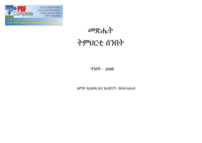 Copy of May sunday school 2016