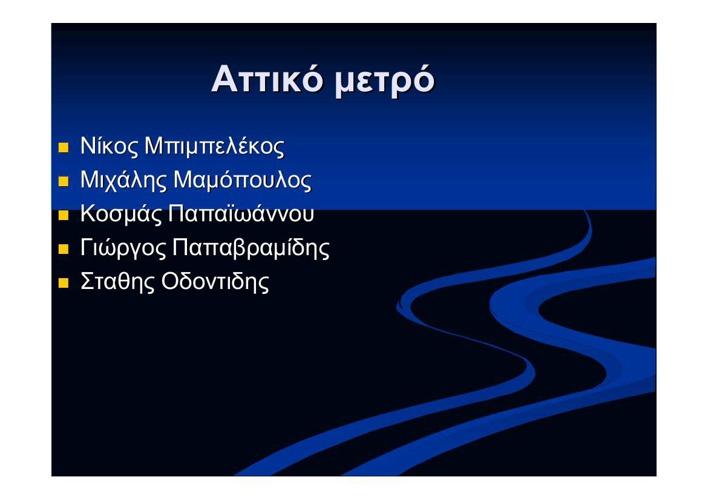 ΑΤΤΙΚΟΜΕΤΡΟ