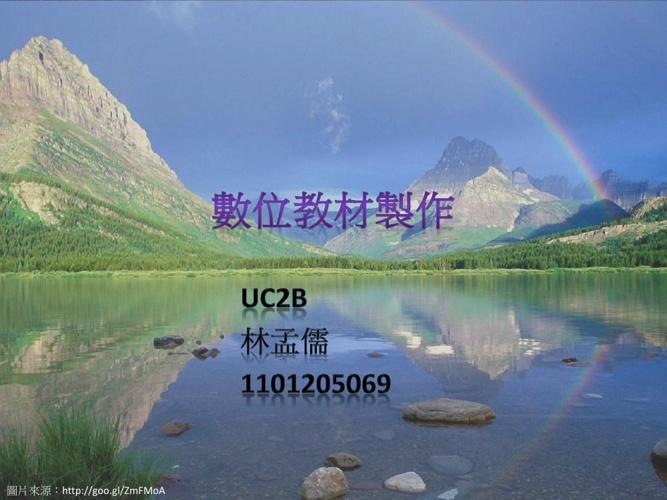 1101205069數位