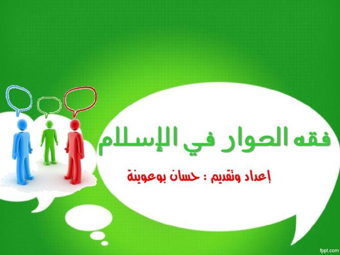 فقه الحوار في الإسلام