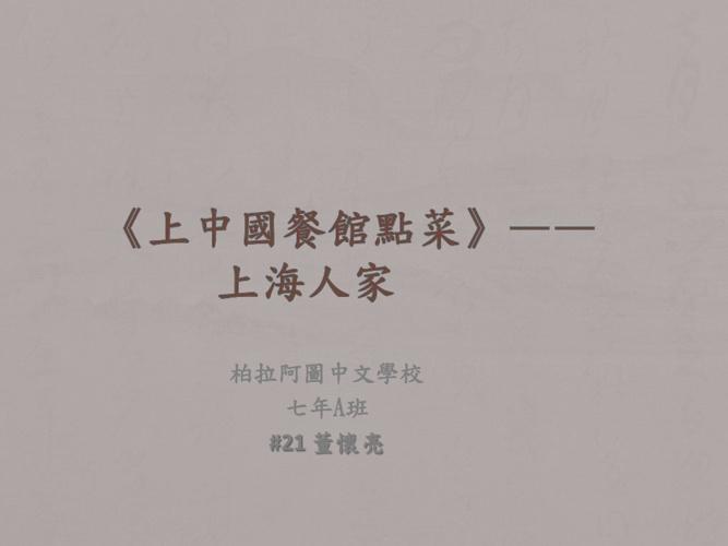 《上海人家》董懷亮