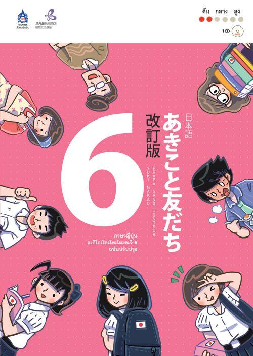 ภาษาญี่ปุ่น อะกิโกะโตะโทะโมะดะจิ 6 ฉบับปรับปรุง