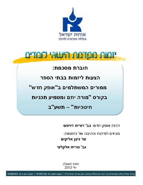 יוזמות חינוכיות - אורות ישראל תשעב