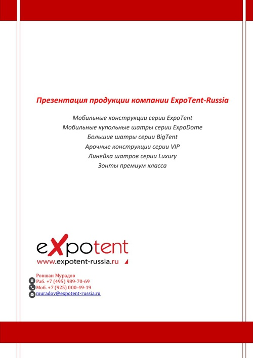 Expotent-Russia 2013