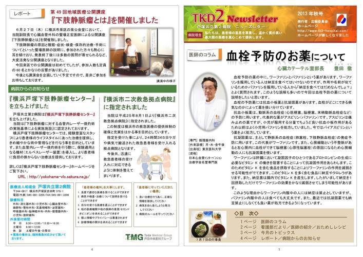 TKD2 Newsletter