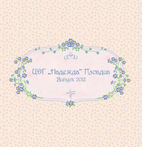 Album_CDG_Nadevda_tialo