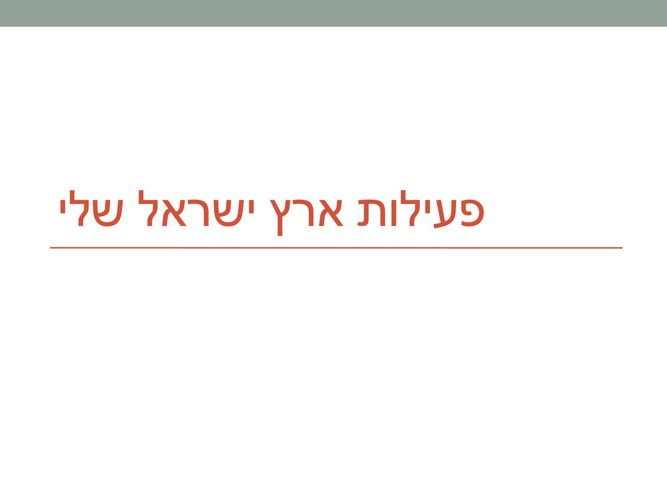 פעילות ארץ ישראל שלי