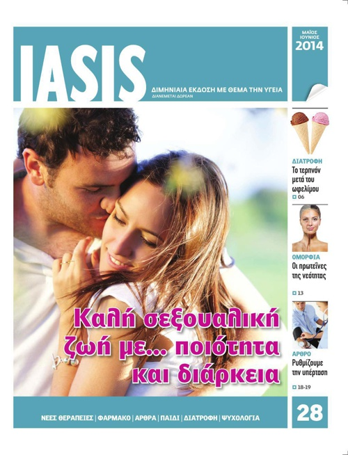 IASIS_t28_LowRes