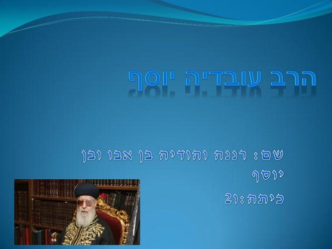 הרב עובדיה יוסף - רננה והודיה בן אבו ובן